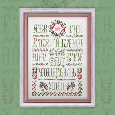 "Printed embroidery chart ""Berry Alphabet"" Russian Letters"
