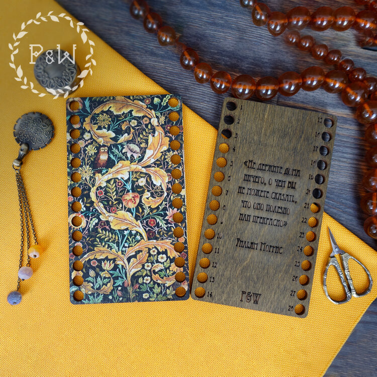 Органайзер «Гобелен Уильяма Морриса» с цитатой – Owlforest Embroidery