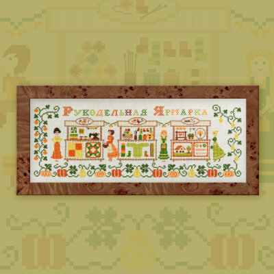 "Printed embroidery chart ""Handicraft Fair"""